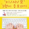 201504이사모월간이벤트.png